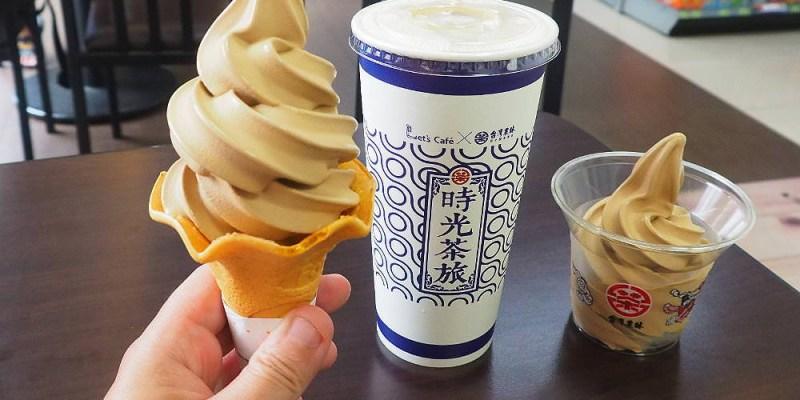 <全家超商> 仙女紅茶霜淇淋,全家超商期間限定仙女紅茶口味霜淇淋,全台20家分店搶先推出!