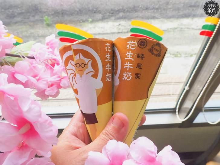 20190526192458 9 - 小7推出蜷尾家花生牛奶、玫瑰生烏龍茶口味甜筒,任選兩件抽抽樂,最低1折起~