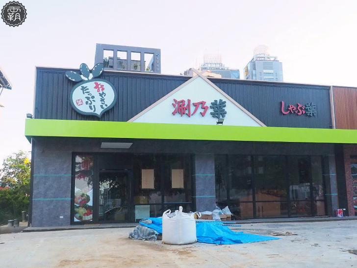 20190530193743 23 - 涮乃葉吃到飽日式涮涮鍋,台中首間獨立店面,落腳在西屯,即將開幕!