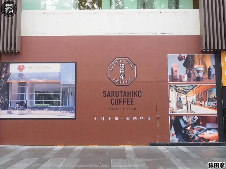 <台中咖啡> 猿田彥珈琲,台中第二間店進駐市區,想喝東京手沖精品咖啡不用再跑到海線囉!