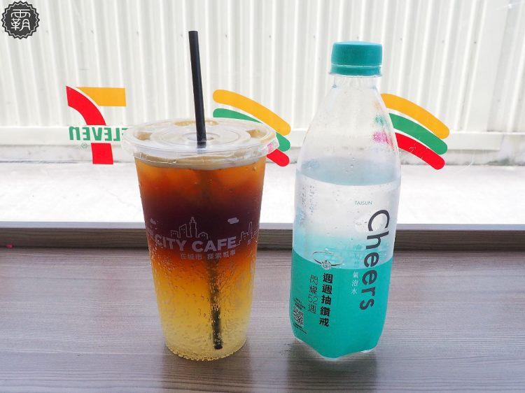 <7-11咖啡> 7-ELEVEN西西里風檸檬氣泡咖啡,咖啡碰上酸甜氣泡感,奇妙新滋味!