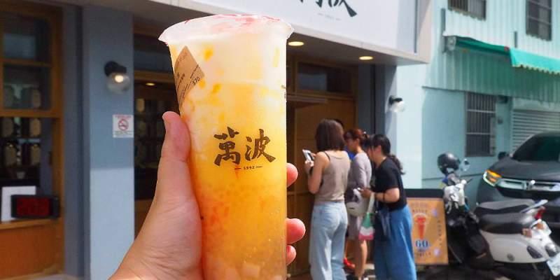 <台中飲料> 萬波島嶼紅茶,楊枝甘露限定快閃,頂著大太陽排隊也要喝的港式經典甜品!