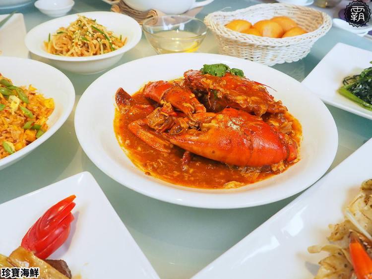 <台中海鮮餐廳> 珍寶海鮮台中店,新加坡辣椒螃蟹千元有找,珍寶海鮮套餐好評上市!(新光三越美食/台中合菜/試吃)