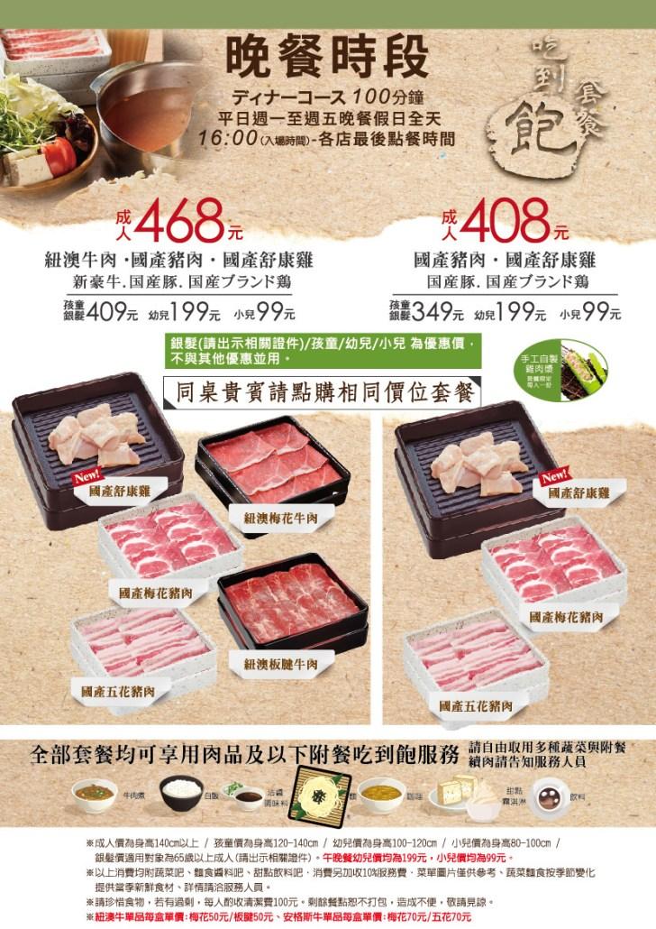 20190901201441 41 - 文心秀泰影城吃到飽火鍋,涮乃葉日式涮涮鍋,野菜吧隨你拿食材豐富有質感~