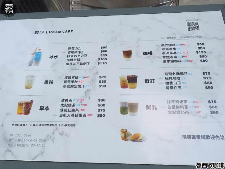 20191021182823 82 - 光復新村甜點咖啡小店,魯西歐咖啡自製磅蛋糕搭繽紛漸層飲料~