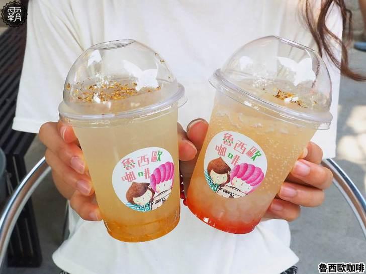 20191021183024 66 - 光復新村甜點咖啡小店,魯西歐咖啡自製磅蛋糕搭繽紛漸層飲料~