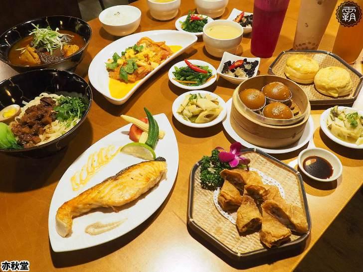 20191229201239 99 - 亦秋堂簡餐、港式甜點,親民價位適合聚餐吃下午茶~