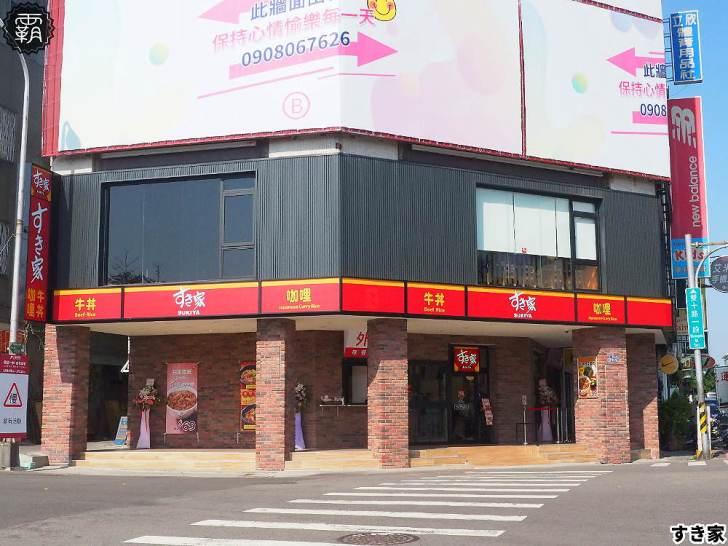 20200114190745 55 - 最新Sukiya牛丼開幕!すき家前進一中街商圈,點主餐就送購物袋!