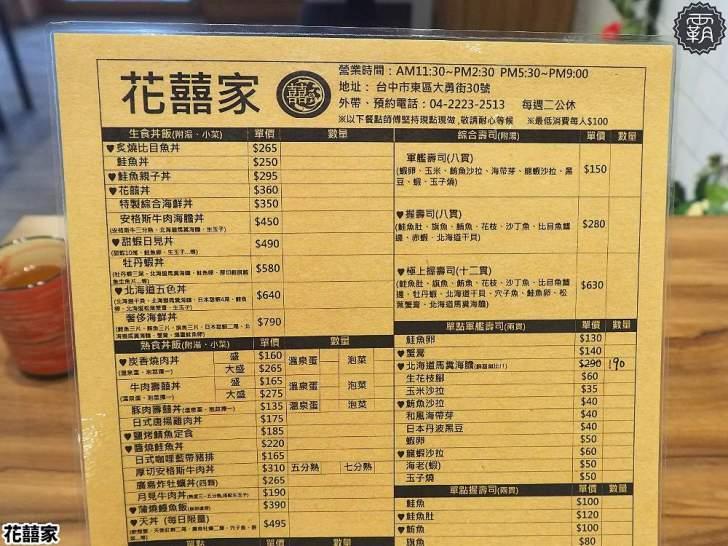 20200119234320 85 - 鮪魚花鮮魚丼,台中車站附近花囍家日式料理,精緻丼飯結合美拍花牆~