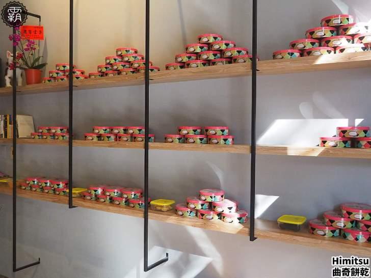 20200129223127 17 - 熱血採訪 | 寧靜社區內有獨特金沙曲奇餅,Himitsu秘密曲奇餅乾,新開幕買兩盒送一盒!