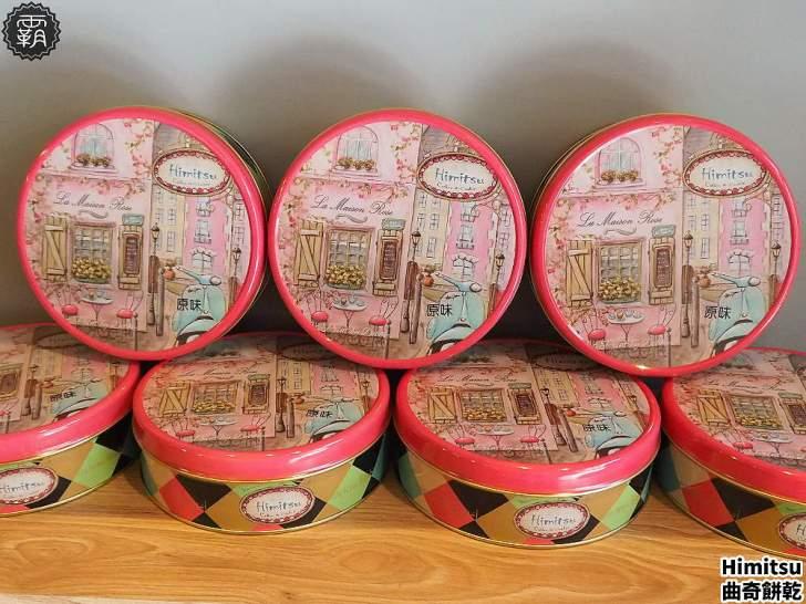 20200129223133 53 - 熱血採訪 | 寧靜社區內有獨特金沙曲奇餅,Himitsu秘密曲奇餅乾,新開幕買兩盒送一盒!