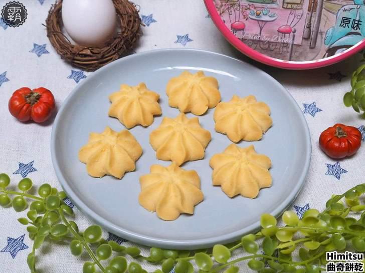 20200129224021 44 - 熱血採訪 | 寧靜社區內有獨特金沙曲奇餅,Himitsu秘密曲奇餅乾,新開幕買兩盒送一盒!