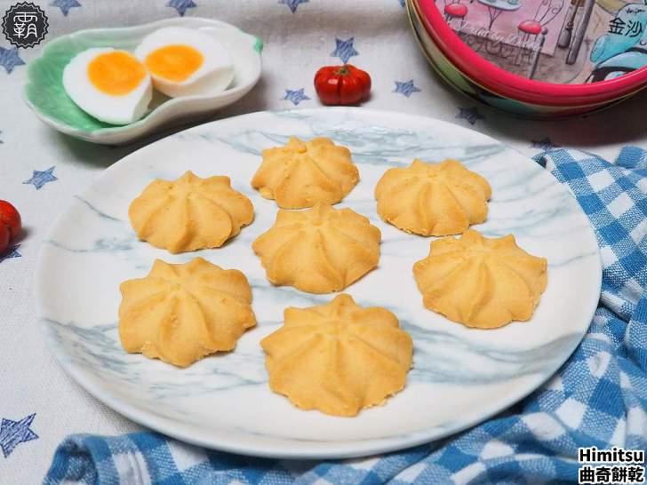 20200129224215 48 - 熱血採訪 | 寧靜社區內有獨特金沙曲奇餅,Himitsu秘密曲奇餅乾,新開幕買兩盒送一盒!
