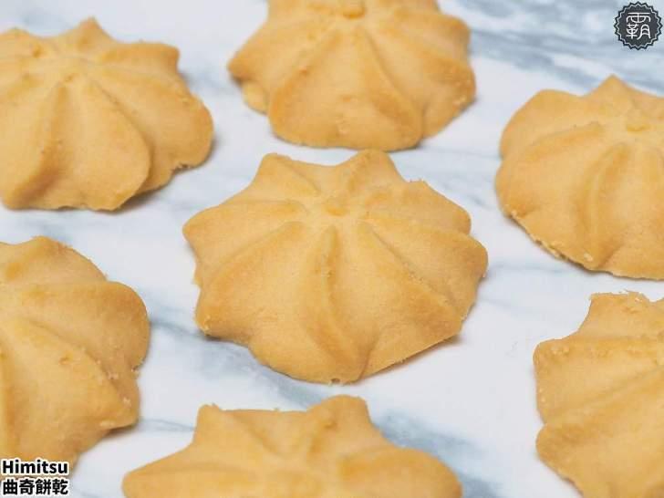 20200129224216 69 - 熱血採訪 | 寧靜社區內有獨特金沙曲奇餅,Himitsu秘密曲奇餅乾,新開幕買兩盒送一盒!