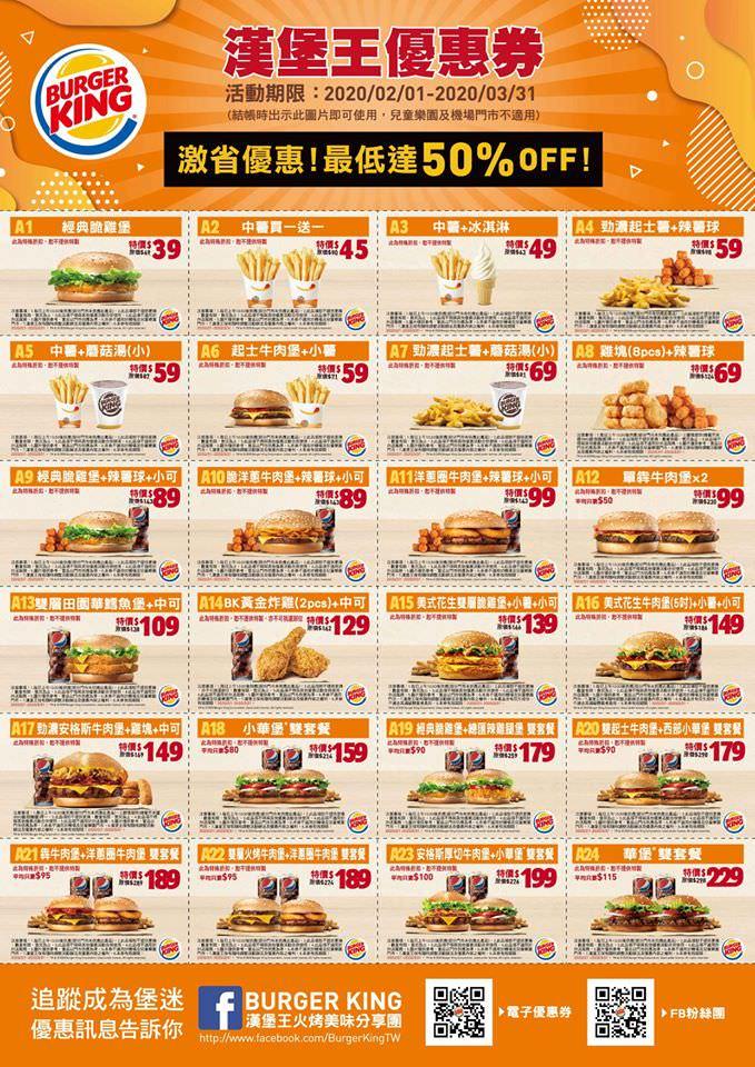 20200201151723 67 - 漢堡王開工超激省優惠,人氣華堡雙套餐$199,大薯、小華堡買一送一只有15天!