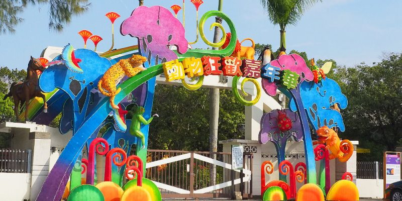 <台灣燈會> 2020台灣燈會,主燈區后里森林園區、馬場園區,含園區地圖、小提燈、接駁車等資訊!