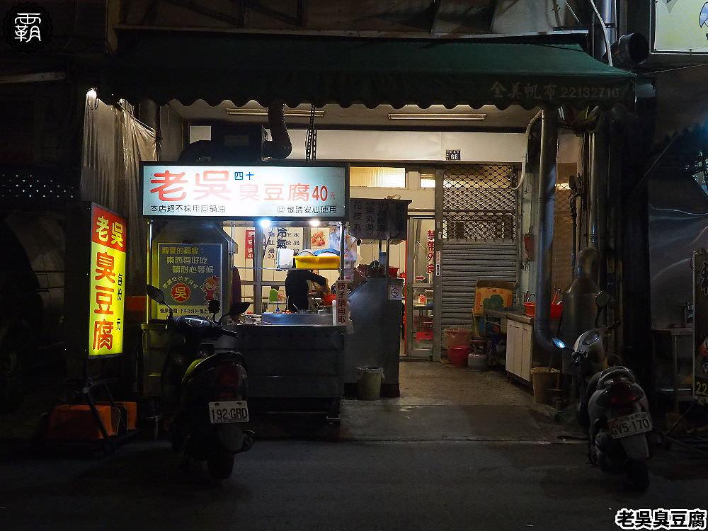 老吳臭豆腐,西區在地40年老店,外酥內嫩的臭豆腐蓋上滿滿泡菜及小黃瓜絲! - 霸子。食樂拼圖