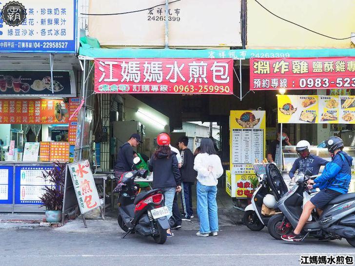 20200320201915 83 - 市場人氣煎包攤,江媽媽水煎包,微焦外皮,高麗菜餡料滿滿~
