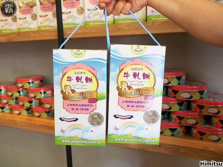 20200326155818 95 - 熱血採訪   隱藏社區的Himitsu秘密餅乾,除了金沙曲奇餅乾外,現在多了法式牛軋餅,買二送一好評中