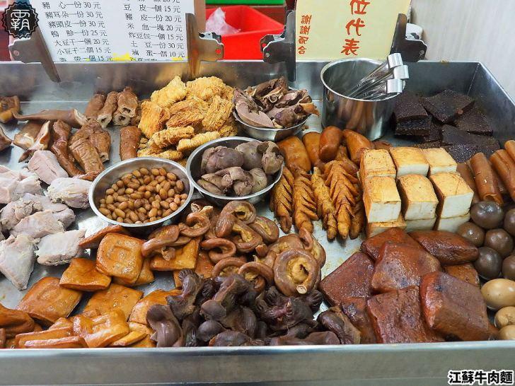 20200330195547 96 - 沙鹿人氣麵館,江蘇牛肉麵,滷味小菜超多選擇,每桌必點一大盤滷味!