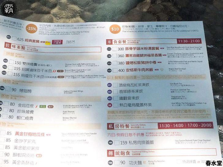 20200413194704 86 - 春水堂也能吃到牛丼飯,米食套餐台中限定門市新推出,還有海陸雙拼主菜!