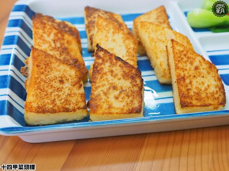 <台中小吃> 十四甲菜頭粿,大灶柴燒的古早味菜頭粿,綿密扎實散發單純米香與蘿蔔香甜味!