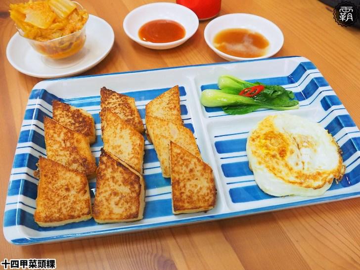 20200507234154 96 - 大灶柴燒的古早味菜頭粿,十四甲菜頭粿,綿密扎實有著米香、蘿蔔香~