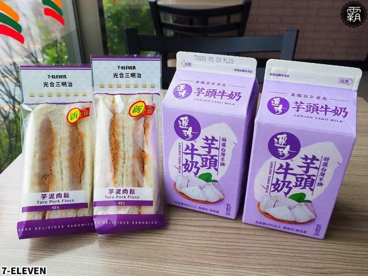 <7-11冰飲> 7-ELEVEN新推出連珍芋頭牛奶,搭新品芋泥肉鬆三明治是早餐絕佳組合!