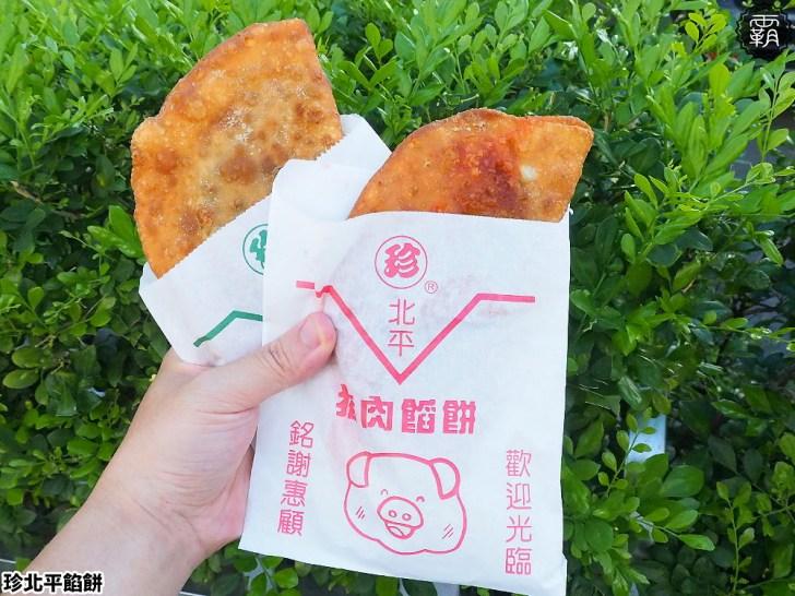 20200604193251 13 - 人氣餡餅攤,假日大排長龍就是為了珍北平的香酥可口豬肉餡餅~