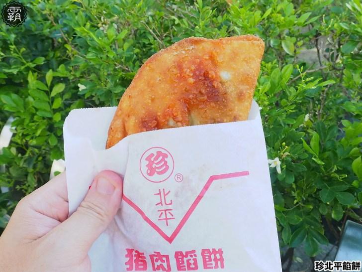20200604193409 79 - 人氣餡餅攤,假日大排長龍就是為了珍北平的香酥可口豬肉餡餅~