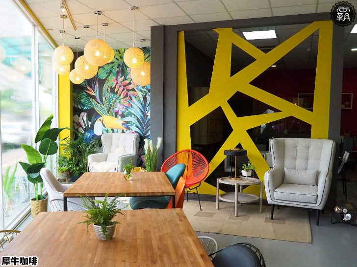 20200612174531 58 - 來去傢俱店喝咖啡!隱藏在傢俱店的全新咖啡館,犀牛咖啡內有繽紛顏色桌椅搭配!