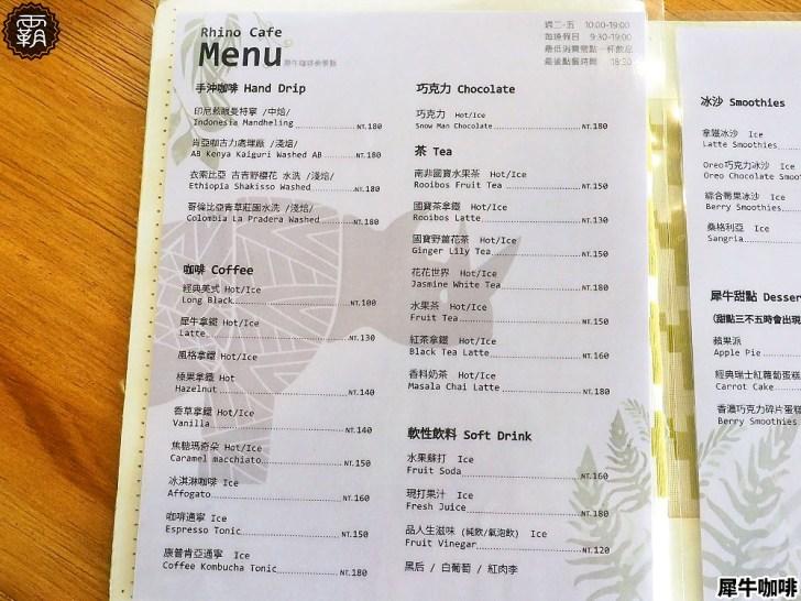 20200612174544 36 - 來去傢俱店喝咖啡!隱藏在傢俱店的全新咖啡館,犀牛咖啡內有繽紛顏色桌椅搭配!