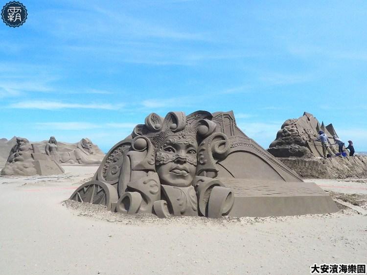 <台中大安> 大安沙雕音樂季,世界景點變成沙雕藝術品,免出國一起嗨on大安沙雕環遊世界!
