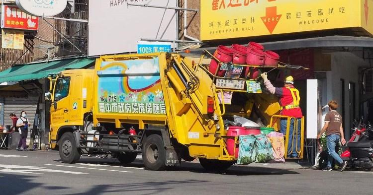 <台中生活> 台中市109年國定假日垃圾車定點收運表,含元旦、農曆春節、228連假、清明、端午、中秋、國慶連假。