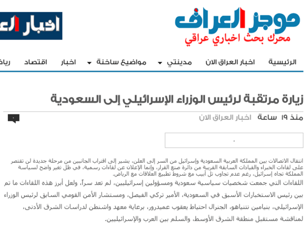 As the story continues to spread in English, it appears some Arabic sites are publishing fake news follow-ups about the Netenyahu-Saudi connection, perhaps to generate traffic. This story, for example, claims Netanyahu is now planning a visit to Saudi Arabia.