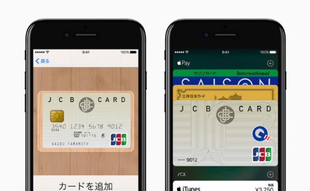 Apple Pay日本上陸👏