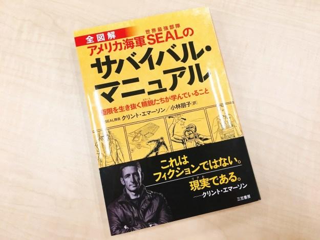 三笠書房からアメリカ海軍のサバイバルマニュアルが発売された。