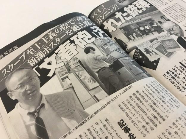 週刊新潮の中吊り広告が週刊文春にコピーされ、「スクープを盗んでいた」と報じられた問題。週刊文春の新谷学編集長が同日午後、初めて自らの見解を発表した。