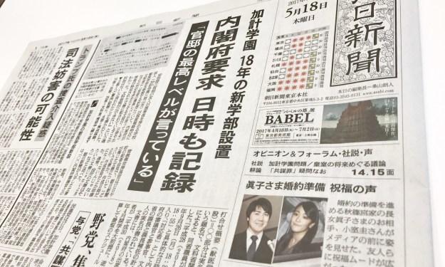 朝日新聞は「獣医学部新設に係る内閣府からの伝達事項」という題名の文書の存在も報じている。