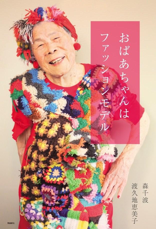 """カラフルな服を着てほほえむ、おばあちゃん。94歳の渡久地恵美子さんは""""ファッションモデル""""です。"""