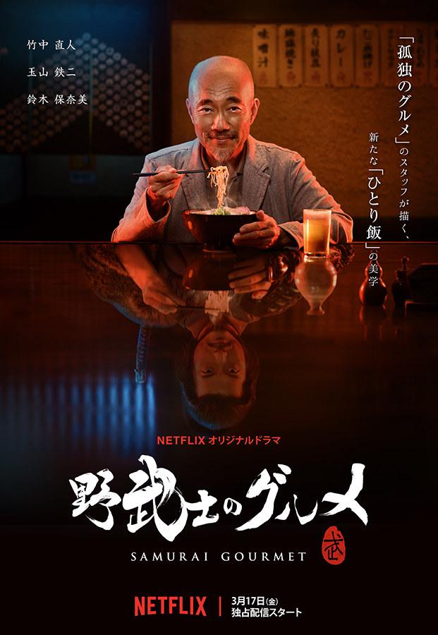 Luego de pasar toda su vida dedicado de lleno a su trabajo, Takeshi Kasumi, ahora jubilado y con mucho tiempo libre en sus manos, encuentra una nueva pasión: explorar la comida de los restaurantes en su vecindario. En esta aventura, el protagonista no está solo, pues lo acompaña un Samurai imaginario. Lo genial de esta serie, basada en un manga, es que no solo te enseña sobre la preparación de los platillos, sino el gusto con que otros los disfrutan y saborean.