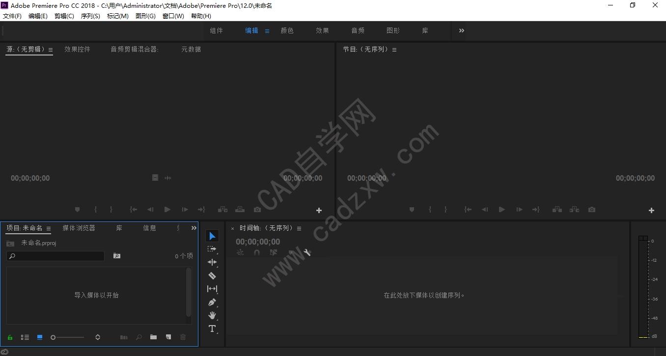 Adobe Premiere Pro CC 2018【PR CC2018】中文破解版下載 - CAD自學網