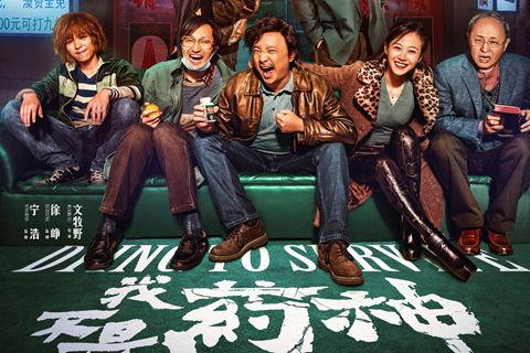 《我不是藥神》首映日票房超1.5億 出品方股價大漲_公司頻道_財新網