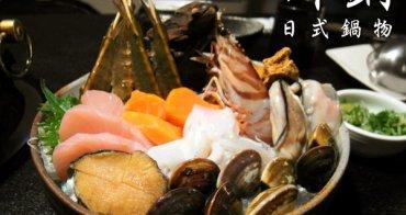 〖新竹│美食〗川銅日式鍋物 ❤ 頂級海鮮鍋物結合日式料理,吃完鍋物還有美味的海鮮粥噢~加海苔絲超美味!!
