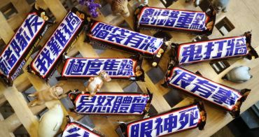 超商美食│SNICKERS士力架巧克力〃十大餓狀包現正熱賣中快來收集哦!!全家FamilyMart、7-11均有販售哦~