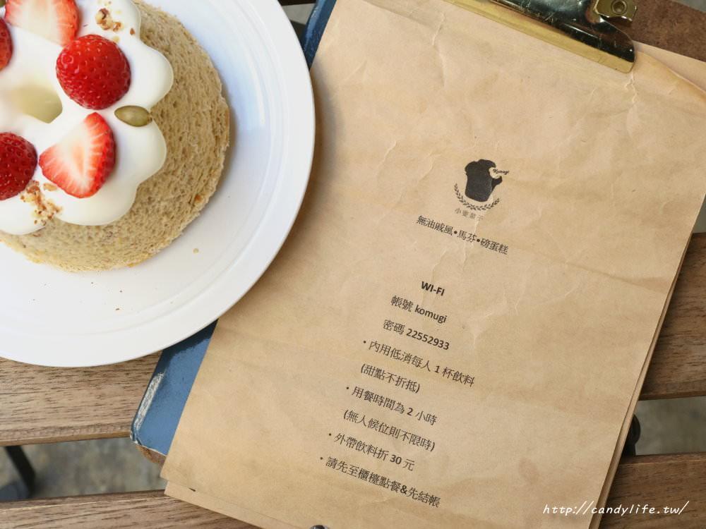 20180128224957 18 - 小麥菓子│台中超夯小戚風蛋糕,好吃又療癒~還有生日蛋糕,需提前預定哦!!