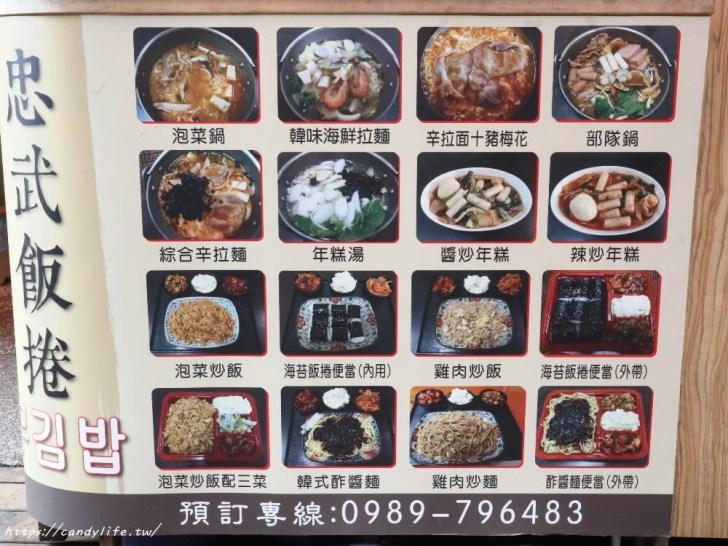 20180301074132 18 - 忠武海苔飯捲便當│隱藏在一中巷弄的平價美食,讓學生們一吃就愛上的韓式料理!!