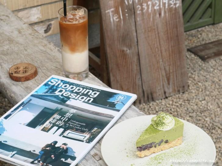 20180325223943 65 - 里厚來坐忠勤街自家烘焙咖啡店│隱身在都市裡的老宅咖啡,除了單品咖啡外,還有手作甜點唷~