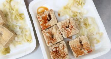 台中美食│21臭豆腐〃一中街必吃銅板美食!香酥脆的迷人滋味,搭配特製醬料,讓人一吃就上癮的台灣小吃!