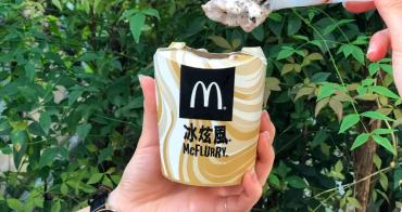 """麥當勞期間限定""""可可布朗尼""""冰炫風/花聖代新登場,甜點控快來嘗鮮~"""